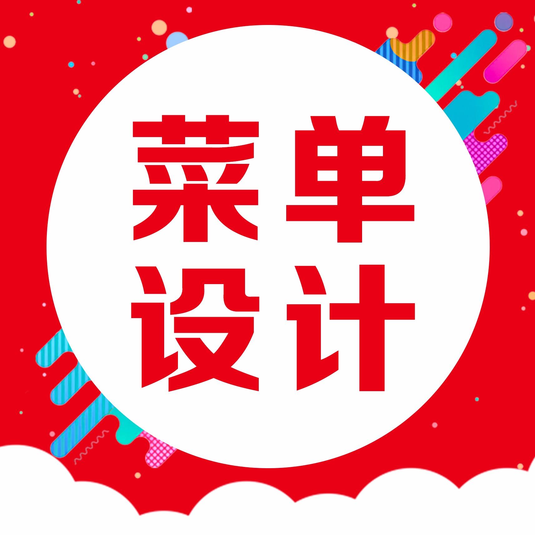 菜单 包装 海报 画册 宣传单 菜谱 logo