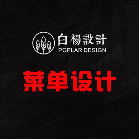 画册设计产品手册三折页食品宣传册菜单菜谱海报易拉宝设计宣传单