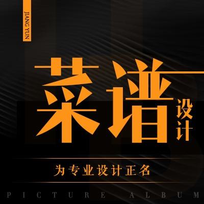 中餐厅西餐厅火锅店饮料店咖啡店茶餐厅甜品店菜谱菜本菜单设计