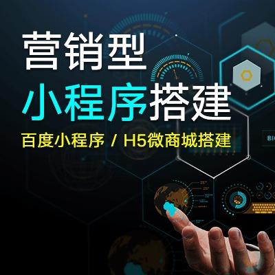营销小程序H5微商城公众号搭建营销传播定制化一体化服务