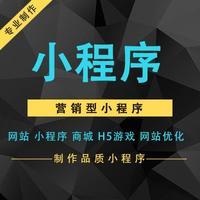 百度小程序/定制开发/公众号小程序/公众号订阅号H5开发