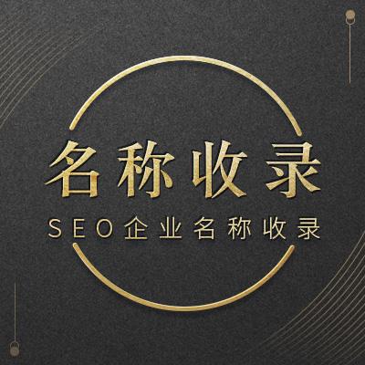 百度营销SEO-名称收录