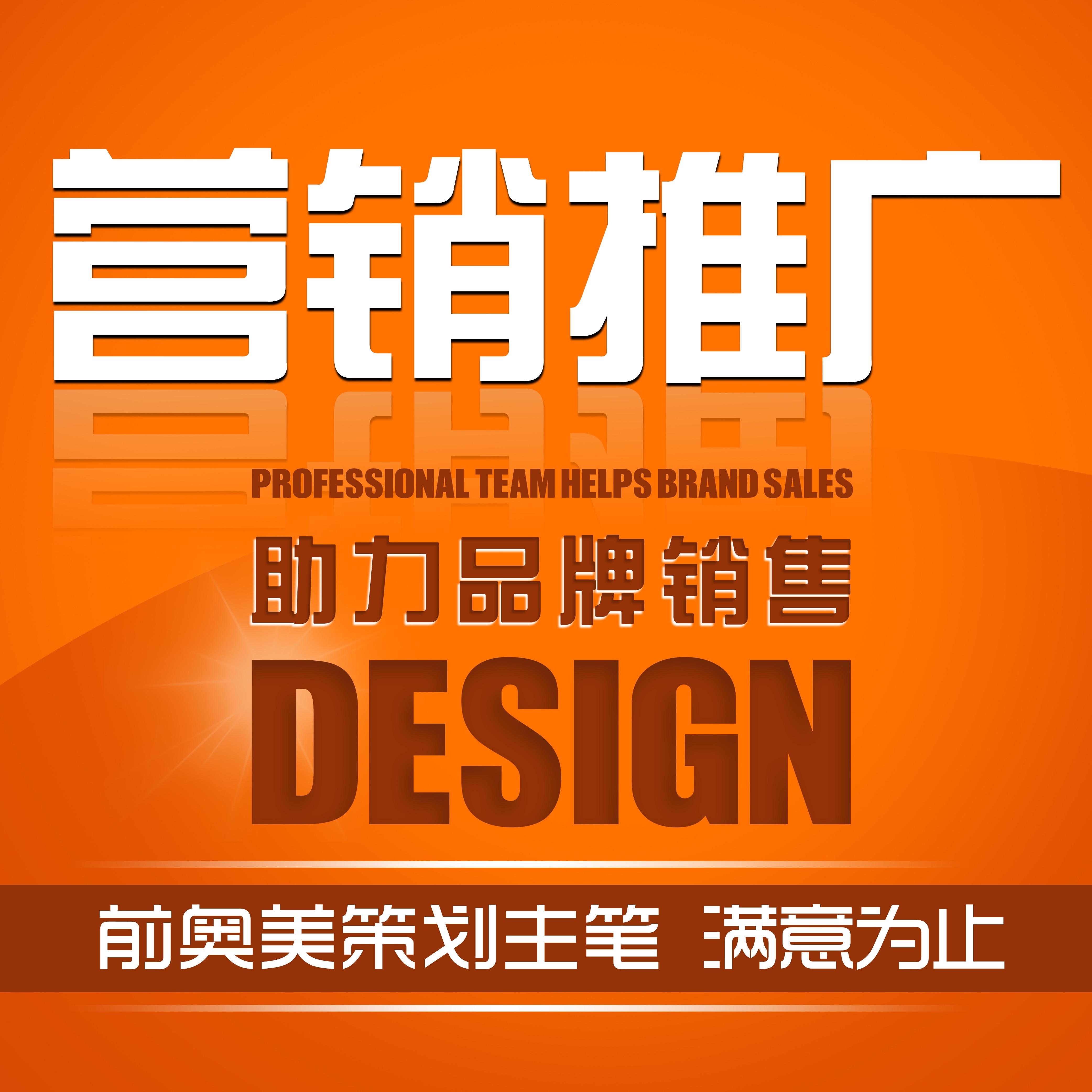 【招牌服务】营销推广产品故事策略规划定位卖点提炼详情页设计