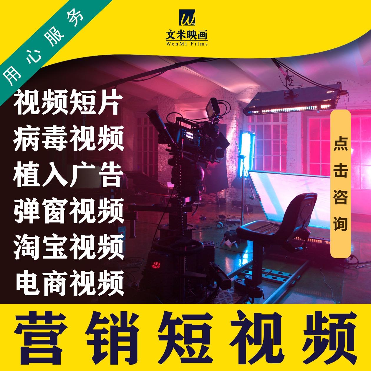 【营销短视频 】创意撰写视频拍摄视频制作后期制作