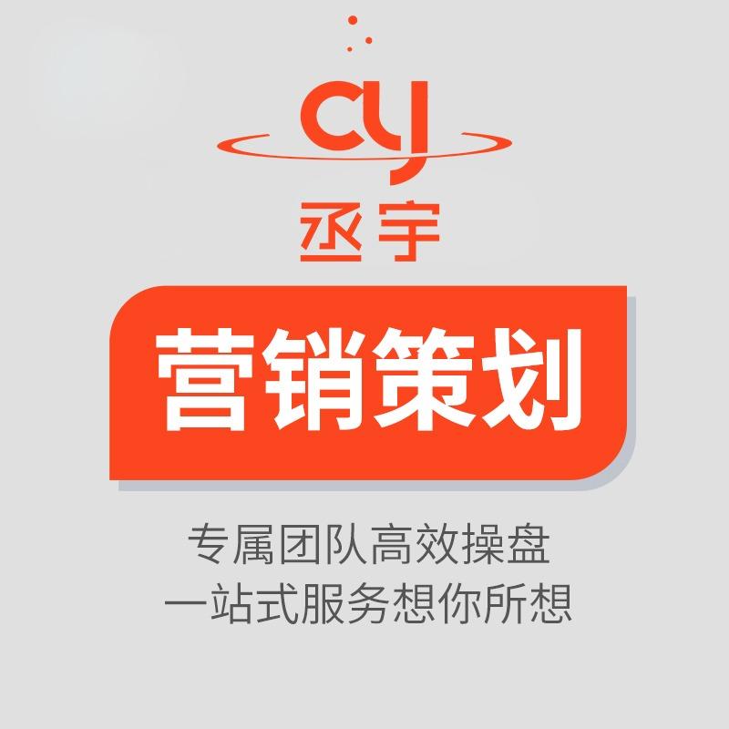 公司品牌产品传播代运营托管推广公众号服务号订阅号内容新媒体传