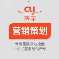 初创企业品牌创意策划搜狗线上线下整合营销百度引流推广网络营销