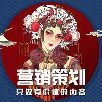 上海整合营销推广品牌口碑文案产品品牌宣传营销市场拓展策划
