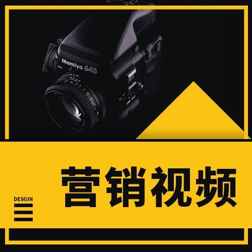 营销视频产品营销后期剪辑特效包装抖音快手短视频病毒视频