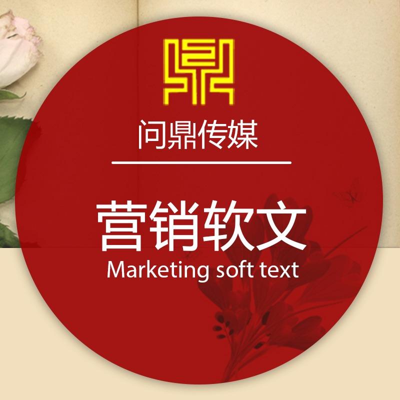 【营销软文】微信软文/化妆品快消品教育培训房地产等各行业软文