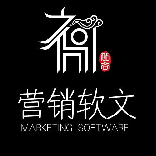 文案策划产品描述文案营销文案微信电商文案新媒体文案广告文案