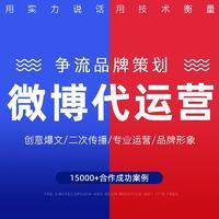 争流品牌新浪微博代运营包月撰写营销推广微博文案