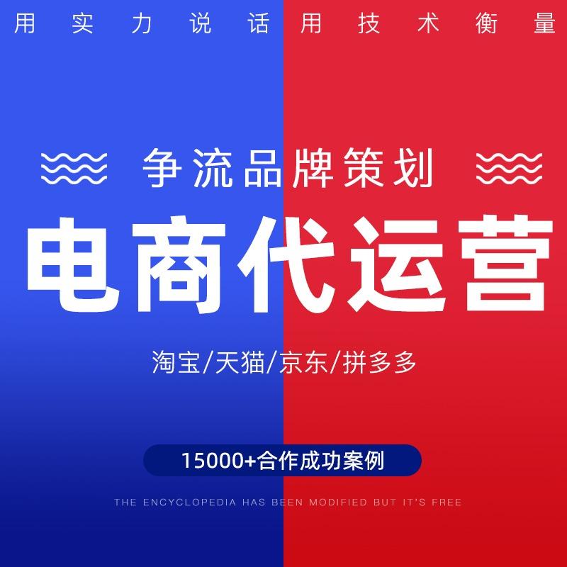 淘宝天猫京东拼多多电商网店店铺代运营推广流量营销阿里巴巴