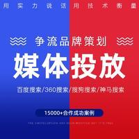 教育培训金融在线百度搜狗360神马关键词搜索首页渠道广告 营销