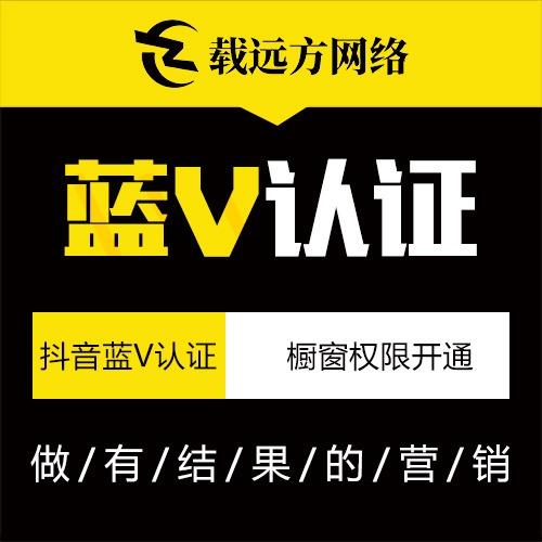 抖音企业蓝V认证免费代认证开通抖音企业蓝V包认证通过企业认证
