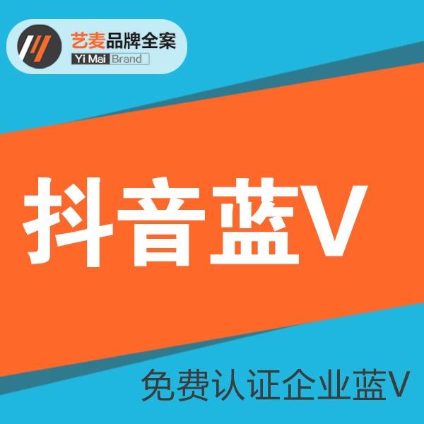 抖音企业蓝V认证免费代认证代开通抖音企业号蓝V认证包认证通过