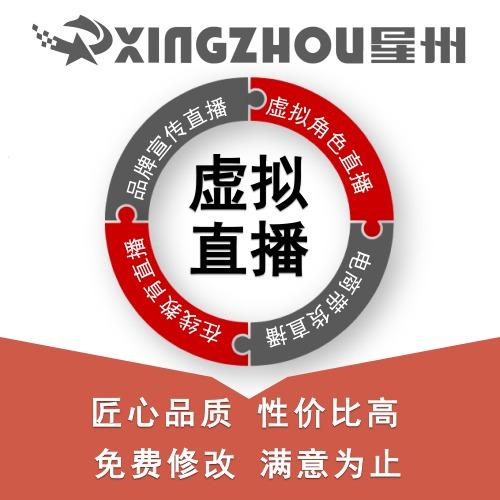 虚拟直播服务/虚拟IP内容制作/直播间租赁/动作捕捉服务