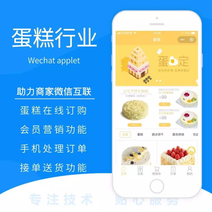微信蛋糕房小程序定制开发 门店面包点心西点奶茶蛋糕店在线预定