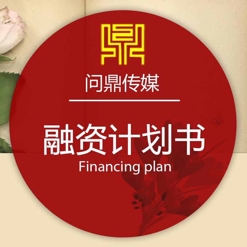 【融资计划精简版】融资计划书商业计划书/创业计划书可行性报告