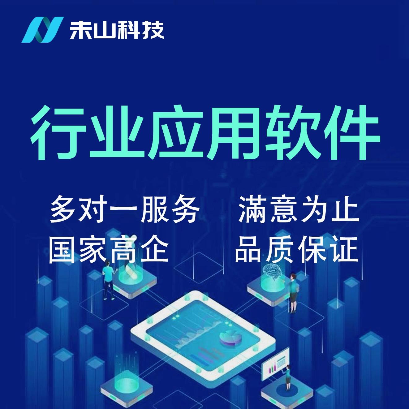 行业 应用 软件 /银行 软件 /能源电力/房地产广告/互联网共享经济