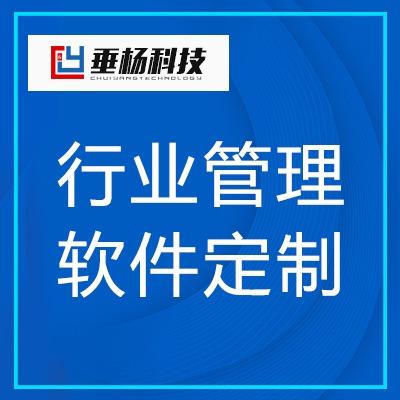 物品 管理  软件  开发 / 企业  管理  软件 /车间 管理 /物流 管理  软件 /垂杨