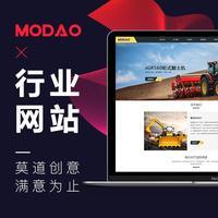 行业网站建设/机械设备网站制作/器械材料建材网站定制 开发
