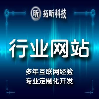 企业官网建设招聘网站平台网站开发公司开发网站公司建材网站