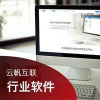 云帆 企业 档案 管理 系统 软件 档案室档案 管理 系统智慧档案 管理 系统