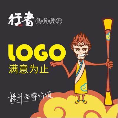 【行者品牌】<hl>logo</hl>设计满意为止餐饮食品教育金融地产电子标志