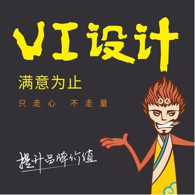 【 VI设计 】全套 vi设计 企业 VI设计 金融房地产餐饮 VI S全案