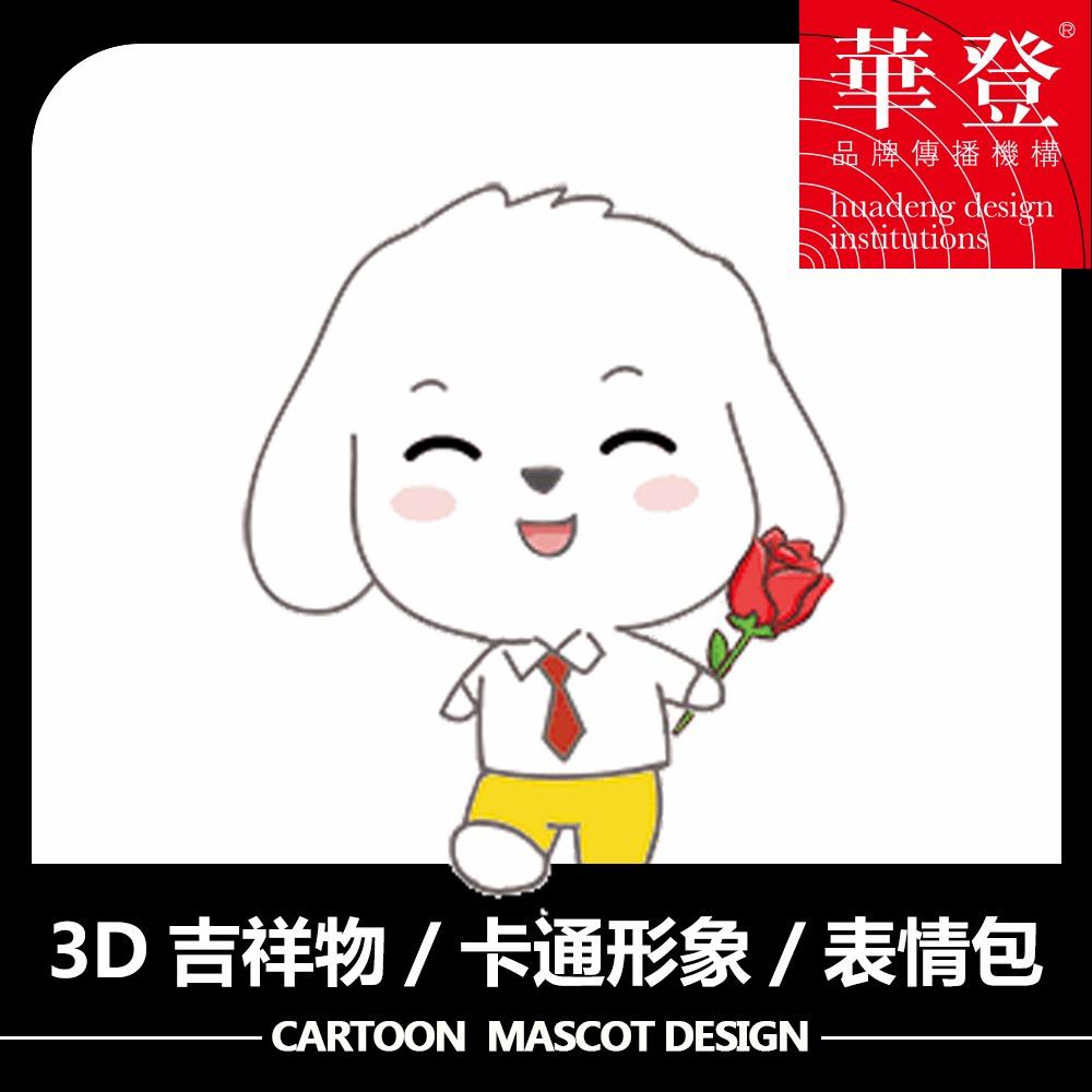 【华登】原创企业微信QQ表情定制卡通表情设计动态表情设计