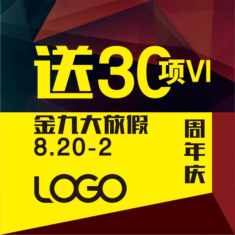 【送30项VI】 logo设计公司标志企业商标高档LOGO