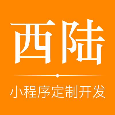 云集分销/爱库存/环球捕手、微信小程序开发/商城分销餐饮
