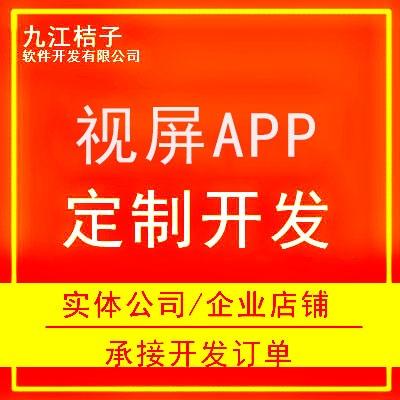【直播APP开发】短视频|直播视频|直播带货|在线直播