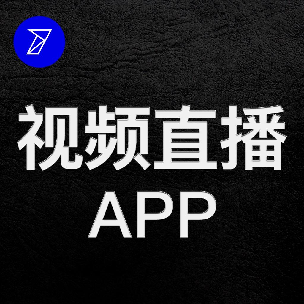 视频直播社交电商app一对一视频聊天app短视频app开发