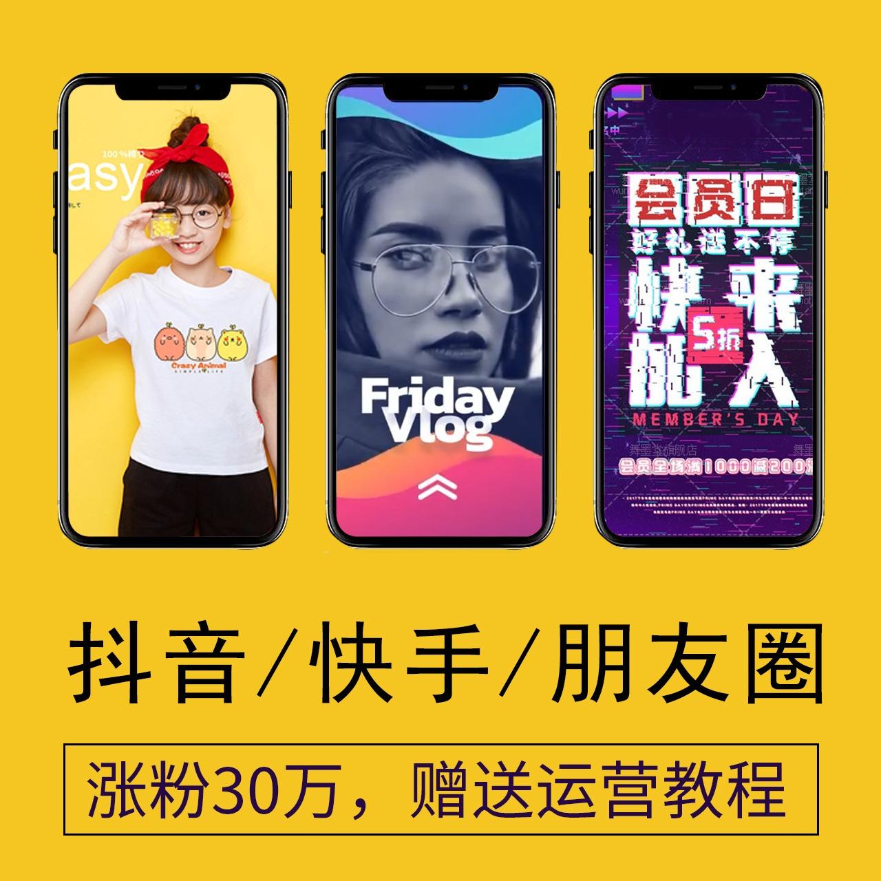 四川抖音快手火山小视频朋友圈视频营销视频专业设备拍摄制作剪辑