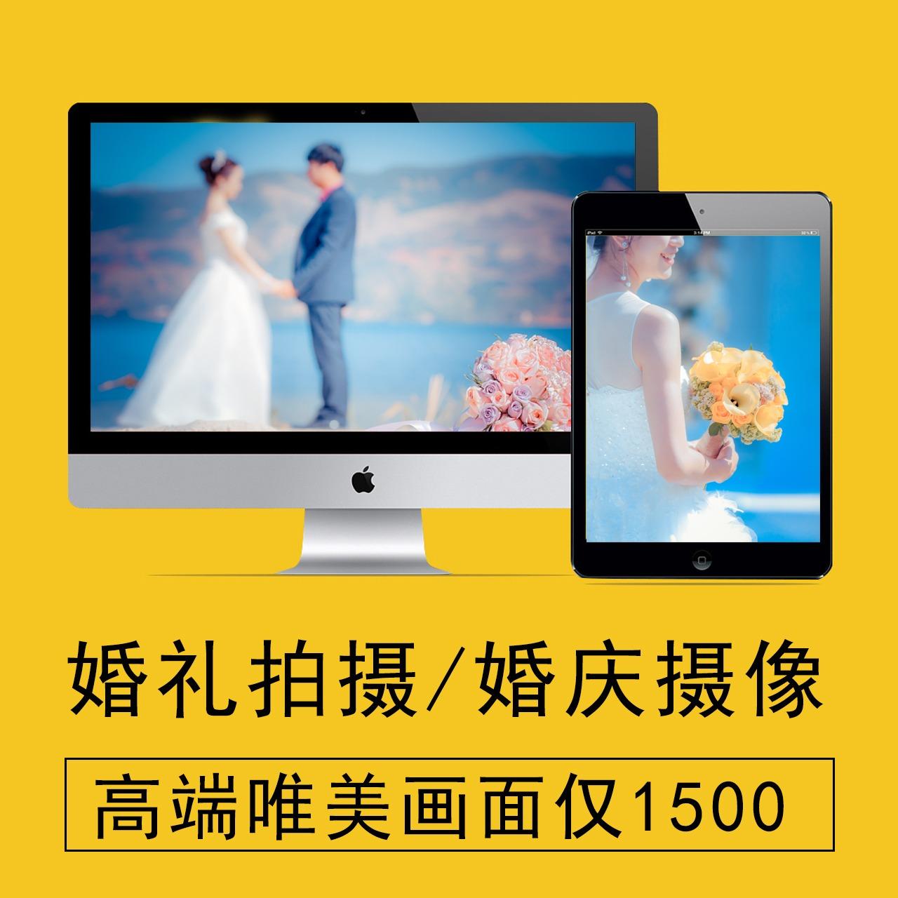【四川成都】结婚婚礼婚庆视频跟拍拍摄会议年会拍摄剪辑