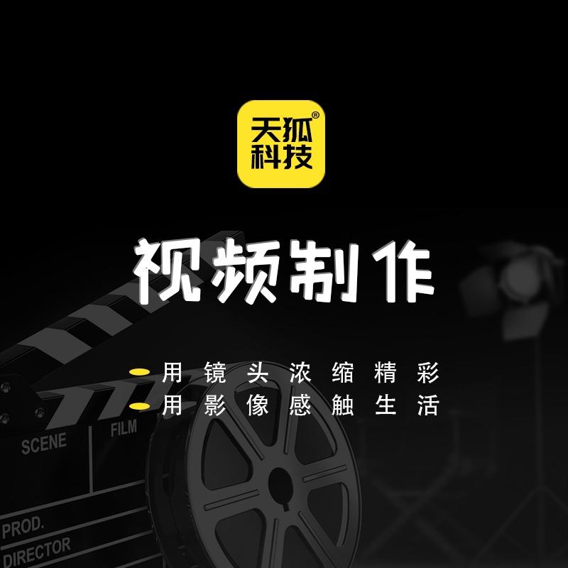 视频制作字幕添加后期特效剪辑企业宣传片制作产品广告片制作拍摄