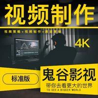 视频制作宣传广告视频制作宣传企业视频制作宣传专题视频制作宣传