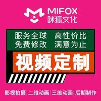 【 视频 定制】企业宣传形象片VR/AR数字动画开机电梯楼宇广告