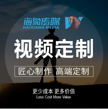 ◆世界五百强供应商◆政企宣传片微电影淘宝短视频制作剪辑制作