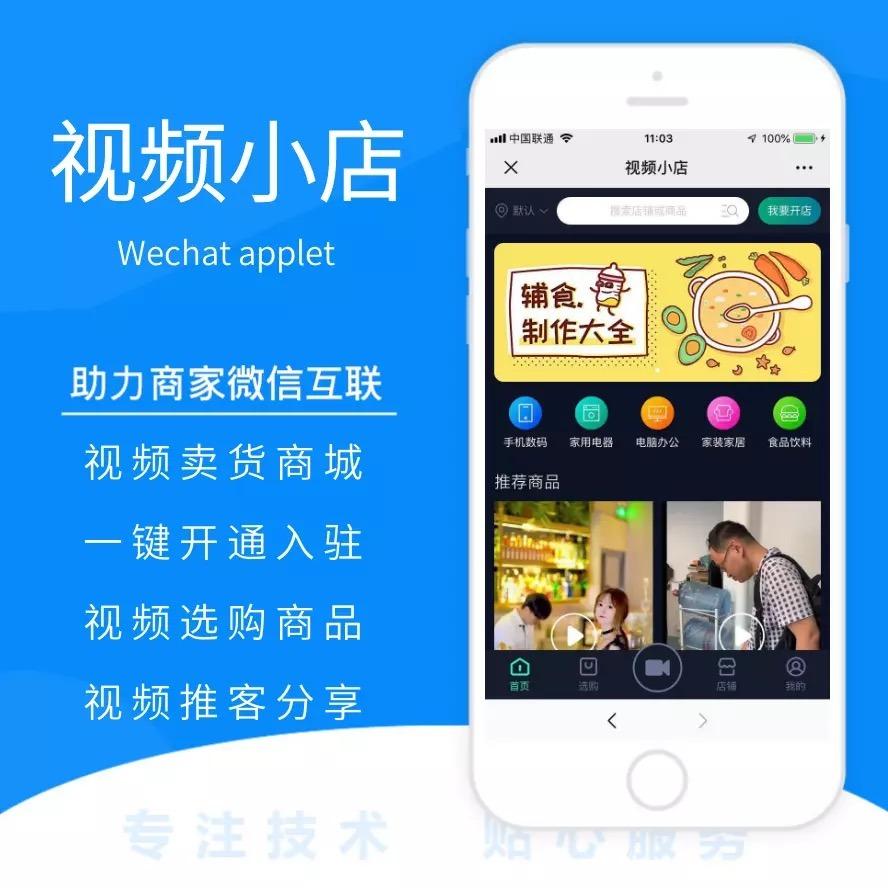 微信小程序开发 视频小店公众号多商家朋友圈短视频营销广告视频