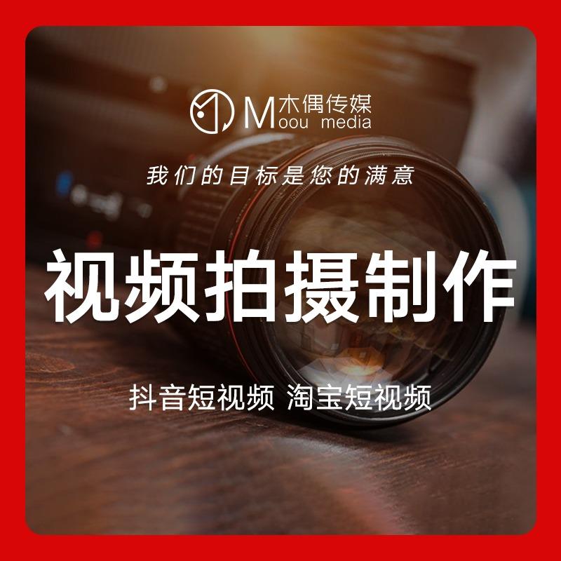 企业形象宣传片视频制作/电商产品拍摄/产品视频拍摄/视频剪辑