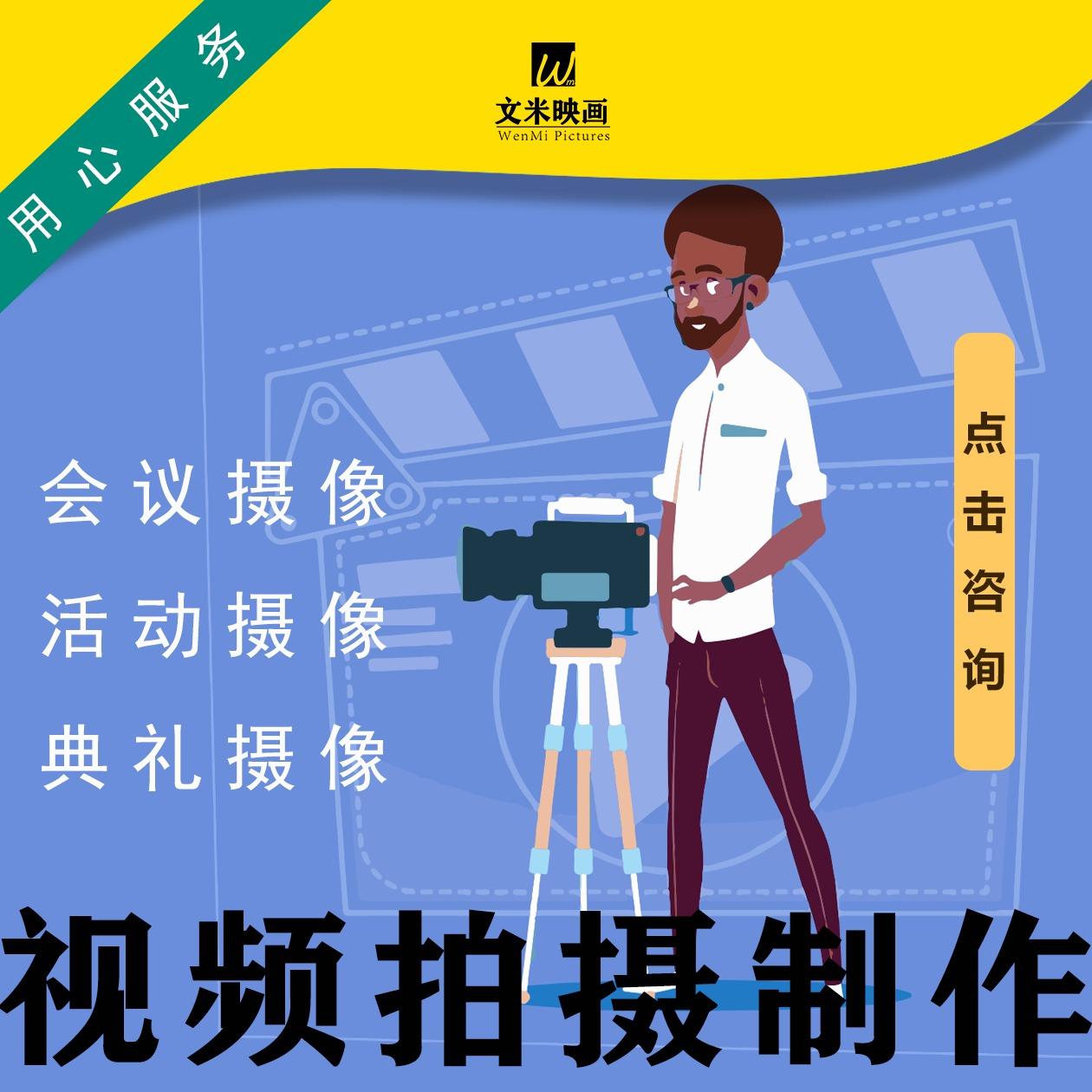【摄像服务】专业会议摄像视频拍摄晚会活动现场摄像拍摄活动年会
