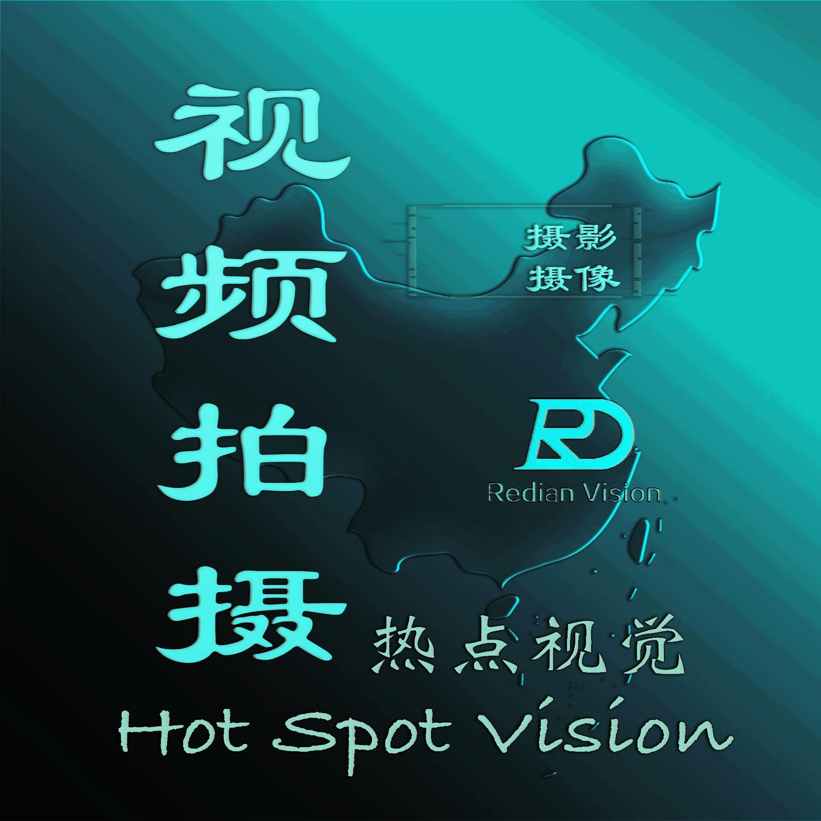 北京热点视觉影视拍摄会议婚礼跟拍视频制作课件活动摄影摄影服务