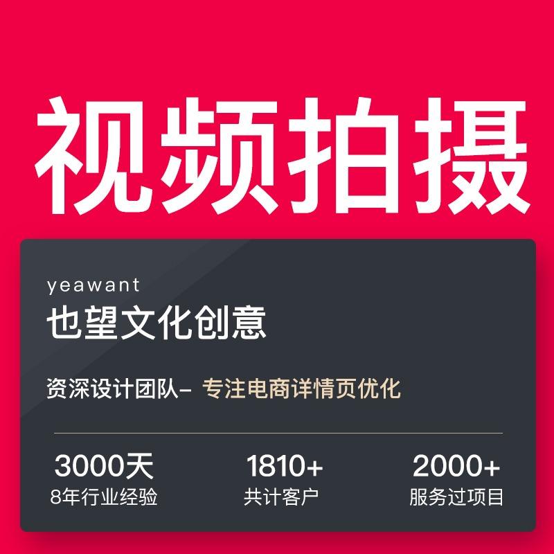 淘宝视频京东天猫主图视频拍摄策划制作电商产品展示介绍福建厦门