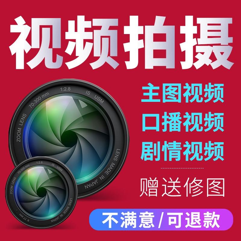 淘宝视频制作抖音短视频剪辑后期电商产品拍摄口播配音图片处理