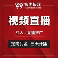 抖音直播带货达人营销红人推广网红明星直播卖货淘宝视频直播