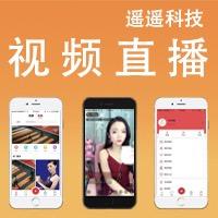视频直播app 视频直播软件 直播源码 成品 直播软件开发