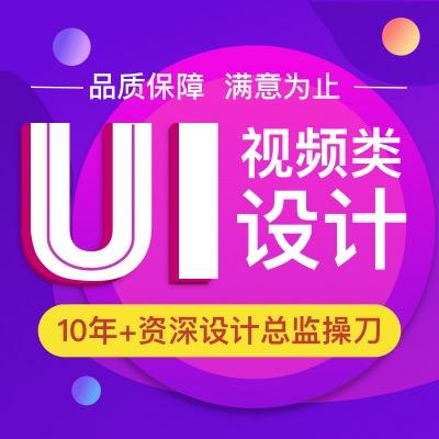 视频UI界面设计/音频UI页面设计/UI设计/移动端UI设计
