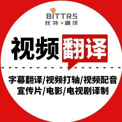 视频短片听译/电视剧电影译制/在线课程/音频听译/字幕制作